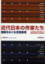 【新品】【本】近代日本の作家たち 建築をめぐる空間表現 黒田智子/編