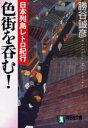【新品】色街を呑む! 日本列島レトロ紀行 祥伝社 勝谷誠彦/著
