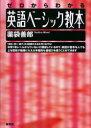 英語ベーシック教本 ゼロからわかる 薬袋善郎/著
