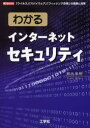 【新品】【本】わかるインターネットセキュリティ 「ウイルス」「スパイウェア」「フィッシング詐欺」の実