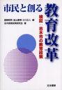 【送料・代引手数料無料】志木市職員採用(初級・高校卒程度)教養試験合格セット(3冊)