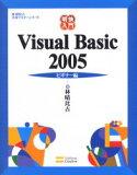【新品】【本】【2500以上購入で】明快入門Visual Basic 2005 ビギナー編 林晴比古/著