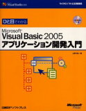 【新品】【本】【2500以上購入で】ひと目でわかるMicrosoft Visual Basic 2005アプリケーション開発入門 上岡勇人/著