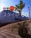【新品】【本】川口豊のコンテナガーデンスタイル60