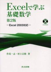 【新品】【本】Excelで学ぶ基礎数学 作花一志/著 村上宗隆/著