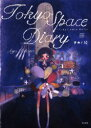 【新品】【本】Tokyo Space Diary タカノ綾/著