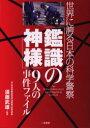 【新品】【本】「鑑識の神様」9人の事件ファイル 世界に誇る日本の科学警察 須藤武雄/監修