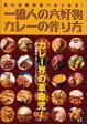 【新品】【本】一億人の大好物・カレーの作り方 見れば絶対食べたくなる! 井上岳久/著