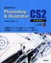 【新品】【本】CGリテラシーPhotoshop & Illustrator CS2 for Windows 影山明俊/著 栗田浩司/著