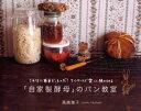 【新品】【本】「自家製酵母」のパン教室 こんなに簡単だったんだ!マイペースで楽しく続けられる 高橋雅子/著