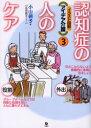 認知症の人のケア 小山朝子/著 広浜綾子/イラスト