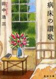 【新品】【本】【2500以上購入で】病床の讃歌 田中 浩三 著