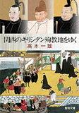 【新品】【本】【2500以上購入で】関西のキリシタン殉教地をゆく 高木一雄/〔著〕