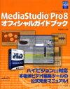 【新品】【本】MediaStudio Pro 8オフィシャルガイドブック 阿部信行/著