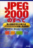 【新品】【本】【2500以上購入で】JPEG2000のすべて 静止画像符号化の集大成−JPEG2000の全編・完全解説 野水泰之/著 原潤一/著 小野文孝/監修