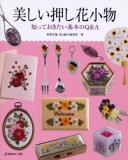 【新品】【本】【2500以上購入で】美しい押し花小物 知っておきたい基本のQ&A 杉野宣雄/著 花と緑の研究所/著