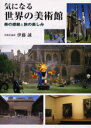 【新品】【本】気になる世界の美術館 美の感銘と旅の楽しみ 伊藤誠/著
