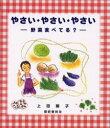 【新品】【本】やさい・やさい・やさい 野菜食べてる? 上田麗子/著