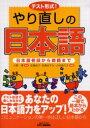 【新品】【本】テスト形式!やり直しの日本...