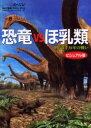 小說, 散文 - 【新品】【本】恐竜VSほ乳類 1億5千万年の戦い ビジュアル版 NHK「恐竜」プロジェクト/編 小林快次/監修