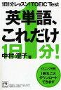 【新品】【本】1日1分レッスン!TOEIC Test英単語、これだけ 中村澄子/著