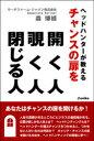 【新品】【本】ヘッドハンターが教えるチャンスの扉を開く人覗く人閉じる人 森博禎/著