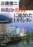 【新品】【本】【2500以上購入で】和歌山?名古屋に流された浦上キリシタン 三俣 俊二 著