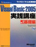 【新品】【本】【2500以上購入で】Microsoft Visual Basic 2005実践講座 ステップバイステップで学ぶプログラミング! Vol.1 Michael Halvorson/著 日本