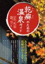 【新品】【本】乾癬のための温泉ガイド 加藤史子/著 白井洋一朗/監修