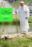 【新品】【本】【2500以上購入で】教皇ヨハネ?パウロ2世の詩?黙想/ローマ 木鎌 安雄 訳