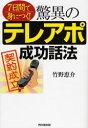 【新品】【本】7日間で身につく 驚異のテレアポ成功話法 竹野恵介/著