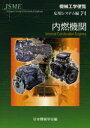 【新品】【本】機械工学便覧 応用システム編γ4 内燃機関 日本機械学会/編