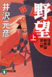 【新品】【本】【2500以上購入で】野望 長編歴史小説 上 井沢元彦/著