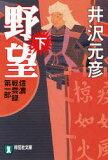 【新品】【本】【2500以上購入で】野望 長編歴史小説 下 井沢元彦/著