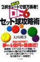 【新品】【本】【2500円以上購入で送料無料】ロト6セット球攻略術 2択チャートで億万長者! 記入式 大内朝洋/著