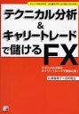【新品】【本】テクニカル分析&キャリートレードで儲けるFX ...