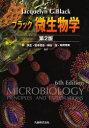 【新品】【本】ブラック微生物学 Jacquelyn G.Black/〔著〕 林英生/監訳 岩本愛吉/監訳 神谷茂/監訳 高橋秀実/監訳