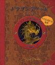 【新品】【本】ドラゴン学ノート ドラゴンの追跡と調教 ドラゴンに関する実践的技術書 特別編集 ドゥガルド・A.スティール/編集 S.A.S....