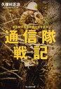 【新品】【本】通信隊戦記 最前線の指揮統帥の道を造る 久保村正治/著