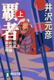 【新品】【本】【2500以上購入で】覇者 長編歴史小説 上 井沢元彦/著