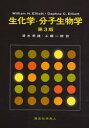 【新品】【本】生化学・分子生物学 William H.Elliott/〔著〕 Daphne C.Elliott/〔著〕 清水孝雄/訳 工藤一郎/訳