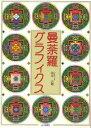 【新品】【本】曼荼羅グラフィクス 田中公明/著
