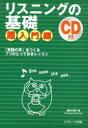 【新品】【本】リスニングの基礎 「英語の耳」をつくる7つのとっておきレッスン 超入門編 妻鳥千鶴子/著