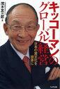 【新品】【本】キッコーマンのグローバル経営 日本の食文化を世界に 茂木友三郎/著
