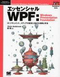 【新品】【本】【2500以上購入で】エッセンシャルWPF Windows Presentation Foundation UI、ドキュメント、メディアの統合に向けた実装と手法 Chris Anders
