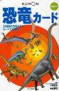 【新品】【本】恐竜カード 第3版 小畠 郁生 監修 寺越 慶司 イラスト