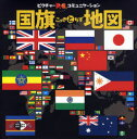 【新品】【本】国旗と地図 世界がみえる251の旗