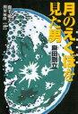 【新品】【本】月のえくぼを見た男 麻田剛立 鹿毛敏夫/著 関屋敏隆/画