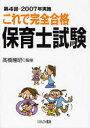 【新品】【本】これで完全合格保育士試験 第4回(2007年実施) 高橋種昭/監修