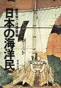 書, 雜誌, 漫畫 - 【新品】【本】日本の海洋民 宮本 常一 編 川添 登 編